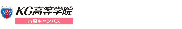 KG高等学院 市原キャンパス 鹿島学園高等学校 鹿島山北高等学校 提携サポート校